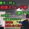 山田哲人「応援歌聞きたいし初球見逃したい」←初球スイング率調べてみた!