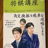 今月号のNHK「将棋講座」の表紙は史上ナンバー1だと思います