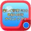 【Poketch】色粘りに特化した回数管理カウンターアプリ