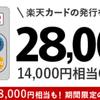 【ちょびリッチ】楽天カード発行案件で28,000pt(14,000円相当)+8,000円相当の楽天ポイント付与案件!