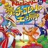 【DVD】「トムとジェリー 夢のチョコレート工場」が11月17日発売!(横山だいすけさんの映像特典も収録!)
