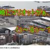 長崎駅にマリオットホテルが開業?
