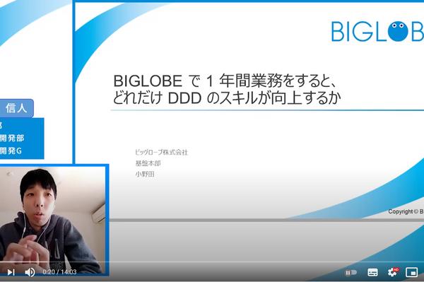 「BIGLOBEで1年間業務をすると、どれだけDDDのスキルが上がるのか?」YouTubeでエンジニアが登壇!