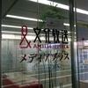井口裕香のむ~~~ん ⊂( ^ω^)⊃DVDじゅういち発売記念公開収録 イベントレポート