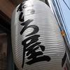 荻窪の「ねいろ屋」で苺ファーム森本さんの女峰いちごミルク、マルミツ農園の桃(一宮白桃)。