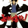 【とめはねっ! 鈴里高校書道部】文化系青春コメディの傑作!漫画を通して日本の文化に触れる