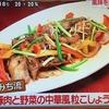 MOCO'Sキッチン レシピ【もこみち流 豚肉と野菜の中華風粒こしょう炒め】