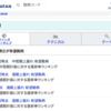 株探とYahooファイナンスを使ってこれから上がる株を見つける方法で日本エスコンを買ってみた