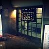 宇部銘酒センター 昭和32年創業 老舗居酒屋 天ぷら