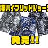 【O.S.P×bassmania】デザインをリニューアルしたパンツ「総柄ハイブリッドショーツ」発売!