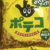 午前中のおやつ!東ハト『ポテコ のりしお味』を食べてみた!