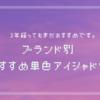 ブランド別おすすめ単色アイシャドウ!(アメブロ移行記事)