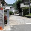 熊野街道 この道わが旅 其の二 (山中渓)