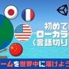 【無料Unityプラグイン】ローカライズ(言語切り替え)を実装しよう!
