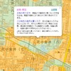 【災害】自分が住む土地の災害危険度がわかり地形を学習できる「地形分類図」国土地理院が改良版を公開