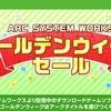 アークシステムワークスGWセール開催決定!くにおくん半額にPSP神宮寺やギルティギアが250円!