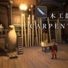 【FF14】5.0クラフターギルドリーヴ納品物便利リスト 木工師