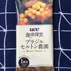 【156】UCC 珈琲探求 ブラジルセルトン農園