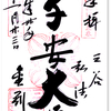 蒲郡市 金剛寺・子安大師の御朱印 〜 巨大な弘法大師像とマニ車 〜 2018三河へ❷