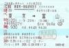 新幹線eチケット+トクだ値