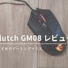 【Clutch GM08 レビュー】高コスパ ゲーミングマウス【2,000円以下】