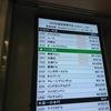 成田空港GPA