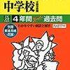 鷗友学園女子中学校の5/20開催学校説明会の予約は明日4/12スタート!
