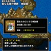 level.750【雑談】くまゴロンと魔王くじ