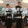 東郷の杜音楽祭2019の動画