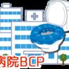 病院BCPにおける「トイレ問題」について考える ー【停電・断水】への備え