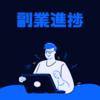 【未経験Webライター】副業の進捗報告 #1
