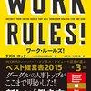 【読書ノート】ワーク・ルールズ!(24冊目)