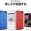 iPod Touchの新型が発表! A10 Fusionチップ搭載で2万1800円から