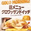 バーガーキングの朝メニュー『クロワッサンドイッチ』が美味しそう〜