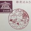 静岡県 熱川郵便局 古い風景印