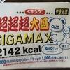 ペヤング 超超超大盛やきそば(GIGA MAX)を食す!