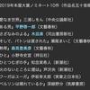 2019年本屋大賞候補作発表〜10作品から新たな「発見」が生まれるか?〜