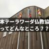 日本テーラワーダ仏教協会ってどんなところ?