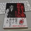『仁義なき戦い 菅原文太伝』購入。