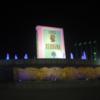 """トルクメニスタン・アシガバート観光情報① ~キラキラピカピカの市内・""""魂の書""""ルーフナーマ~"""