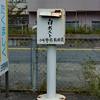 宇野線八浜駅の白ポスト
