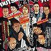 完成!!THE OUTSIDERの漫画本!!(スイミングアイ)