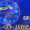 プラネタリウム新番組「宇宙へ羽ばたく日本人宇宙飛行士たち!」12月3日からです。