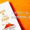手帳にピッタリ!成田空港限定のトラベラーズノートに自作の2015年用カレンダーを貼ってみた