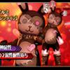 【GEREO】 キグルミ【バレンタイン】 評価 破砕/神属性