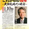 2月10日 長野県上田市商工会様主催の新春特別講演会にて講演