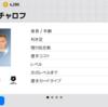 【ウイイレアプリ2019】フェドル チャロフのレベマ能力&確定スカウト!!
