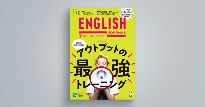 ENGLISH JOURNAL 2021年7月号