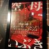 映画「空母いぶき」&六本木アートナイト