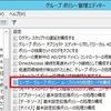 Windows 2016 ログオンするコンピューター毎にユーザーの壁紙を固定化する